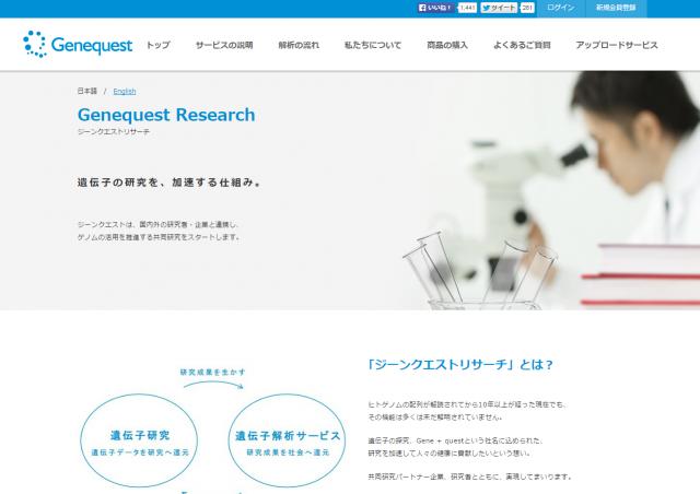 ジーンクエストリサーチという形で共同研究の推進にも意欲的。2015年7月には、東大・産総研と共に研究を推進し新ビジネスを検討する取り組みを発表。
