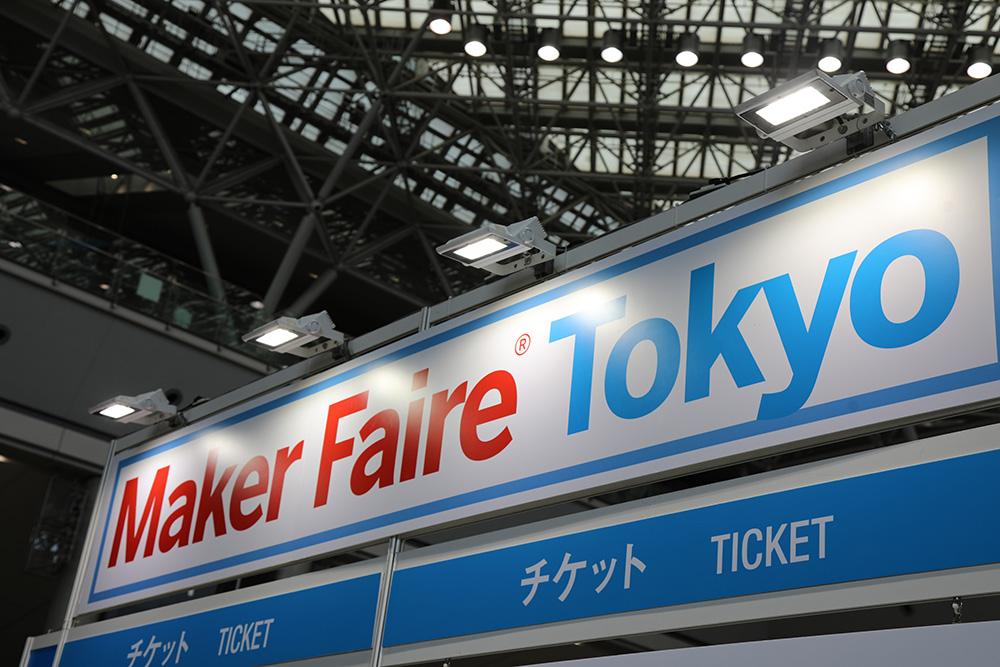 「Maker Faire Tokyo 2018」イベントレポート Vol.2 | パネルデ… - メイン画像